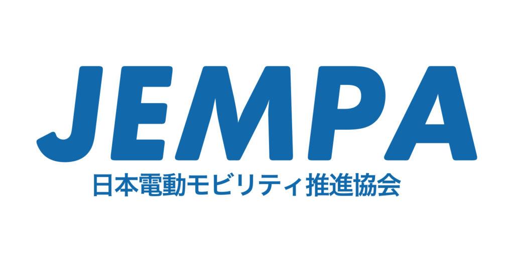 JEMPA(日本電動モビリティ推進協会)のWebサイトを構築しました